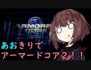 【ARMORED CORE 2】あおきりでアーマードコア2!! その7【VOICEROID実況】