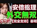 安倍総理の外交無双 サウジ皇太子「日本を完全支持」