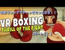 「The Thrill of the Fight」VRボクシングでチャンピオンになる!!パート1