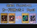 【デュエルリンクス】カードは拾った!究極縛りプレイPart3【ゆっくり実況】