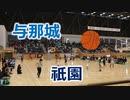 沖縄・与那城VS長崎・祇園Legami!!第40回U12全九州バスケットボール大会!!女子決勝2Q!!
