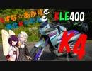 紲星☆あかりと東北きりたんとKLE400/2020年新年挨拶編