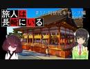 旅人は長崎にいる#17 同世代キャンプ 其の壱