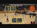 佐賀・勧興男子クラブVS鹿児島・川内GREENBACKS!!第40回U12全九州バスケットボール大会!!男子決勝4Q!!
