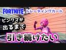 【フォートナイトトレカ】ピンクのクマちゃんを求めて開封#3【Fortnite】