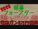 【ボイスロイド】新春 フォースター電動ガン3万円福袋