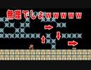 【企画】10分コース対決!#3【マリオメーカー2】