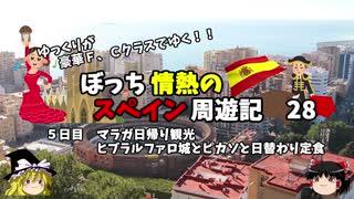 【ゆっくり】スペイン周遊記 28 マラガ日帰り観光 ヒブラロファロ城とピカソ