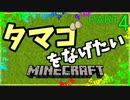 タマゴをなげたいマインクラフトpart4【ゆっくり実況】