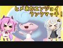 【ポケモン剣盾】ヒメあかエンジョイランクマッチ!【VOICEROID実況】
