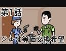 「アニメ」ジルは等価交換希望「バイオ」