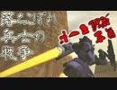 【ガンオン】落ちこぼれ兵士の戦争 無言 覚醒モード#15