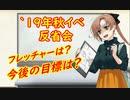 【実況】復帰勢が甲勲章を目指す!【艦これ】パート47 ~`19年秋イベ反省会~