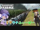 【TransportFever2】きずウナふぃーばー part4