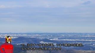 【ゆっくり】東丹沢前衛の山々縦走RTA