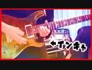 【あそびあそばせED】インキャインパルス 6弦で弾いてみた Guitar cover