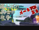 【ガンオン】落ちこぼれ兵士の戦争 無言 覚醒モード#16