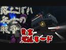 【ガンオン】落ちこぼれ兵士の戦争 無言 覚醒モード#17