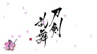 【MMD刀剣乱舞】○○順で千本桜【祝・刀剣乱舞五周年】