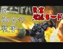 【ガンオン】落ちこぼれ兵士の戦争 無言 覚醒モード#18
