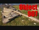 【WoT:Object 907】ゆっくり実況でおくる戦車戦Part666 byアラモンド