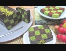 【鬼滅クッキング】抹茶とチョコのスイーツ2種【サン・セバスチャンと生チョコ】