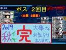 【艦これ】ほっぽちゃんを嫁艦にしたくて!パート242(最終回)【イベント回】
