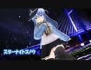 【MMD艦これ】響でスターナイトスノウ