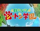 Yes!シートン学園 ガンバランスdeダンス〜夢見る動物たち〜 / アンバランスなペロペロをして