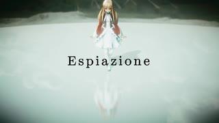 【MMD】Espiazione 【レア様】