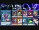 【遊戯王ADS】コードブレイカー・ウイルスバーサーカー