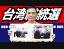 【台湾総統選】勝てたのは〇〇のおかげです。