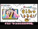 #13.5 ちく☆たむの「もうれつトライ!」