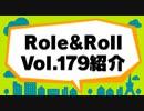 ロール&ロールチャンネル 第50回(録画) その1-1