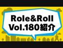ロール&ロールチャンネル 第51回(録画) その1-1