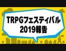 ロール&ロールチャンネル 第51回(録画) その2