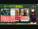#46 MTG:アリーナから始める決闘生活「パワーカード盛り沢山!?テーロス還魂記で気になったカード紹介しますpart2」【東北きりたん実況】
