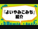 ロール&ロールチャンネル 第52回(録画) その2