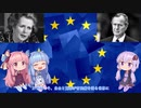【VOICEROID解説】EU・NATOって何? -Part 12-
