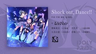 【IDOLY PRIDE】Shock out, Dance!! / LizNoir 作詞・作曲・編曲:Q-MHz