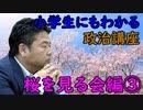 【政治解説】桜を見る会編~第3回目~高井たかしの小学生にもわかる政治講座