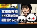 自民党 高市総務相が突然、NHKのテレビとネット「常時同時配信」を認める!