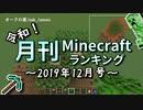 令和!月刊Minecraft(マインクラフト)ランキング 2019年12月号