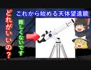 【ゆっくり解説】これから始める天体観測 天体望遠鏡解説編 その1