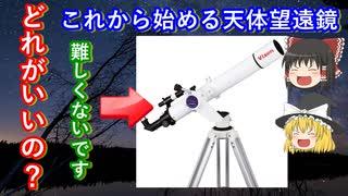 【ゆっくり解説】これから始める天体観測