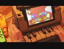 【紅蓮華】音痴おじさんに歌わせてみたwww(鬼滅の刃OP)ニンテンドーラボピアノ / GURENGE - DEMON SLAYER OP | Nintendo Labo Piano