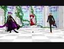 【Fate/MMD】マリー中心にベノム