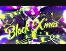 [中1女子]ブラッククリスマス 歌ってみた