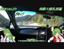 BRZでさなゆうのんびりドライブ Part16 飛騨大鍾乳洞編