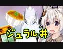 【ポケモン剣盾】~砂塵の茜ちゃん、ランクマを往く~ きずあかランクマッチ!その4【VOICEROID実況】